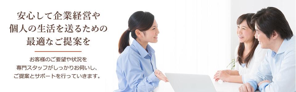 安心して企業経営や個人の生活を送るための最適なご提案を